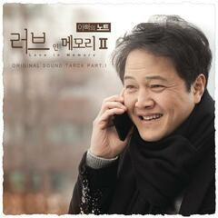 Love in Memory 2 (To My Dearest), Original Soundtrack, Pt. 1
