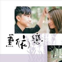 Xun Yi Lian