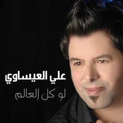 Law Kol Al 3alam