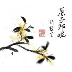 Zer Que Ling