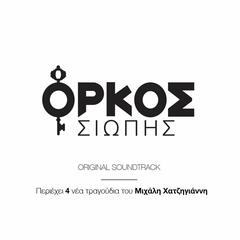 Orkos Siopis (Original Soundtrack)