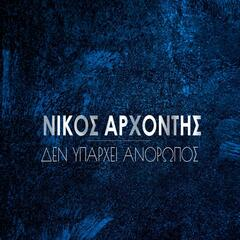Den Yparchei Anthropos