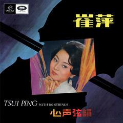 Xin Sheng Xian Yun