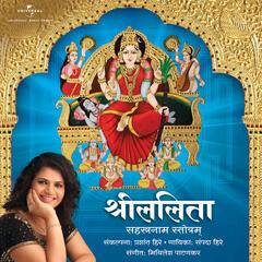 Shrilalita Sahastranaam Stotram