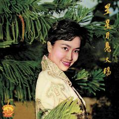 Xing Xing Yue Liang Tai Yang