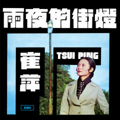 Yu Ye De Jie Deng
