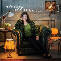 By The Light (Hebrew Version)