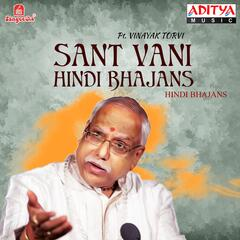 Sant Vani Hindi Bhajans