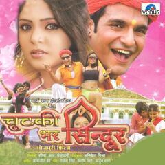 Chutki Bhar Sindoor