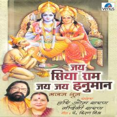 Jai Siya Ram Jai Jai Hanuman