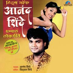 Hits of Anand Shinde