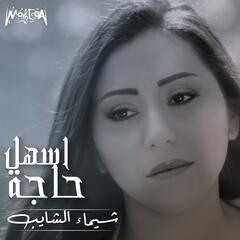 Ashal Haga