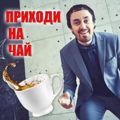 Приходи на чай