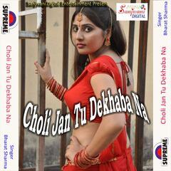 Choli Jan Tu Dekhaba Na