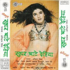 Sudhar Baate Dehiya