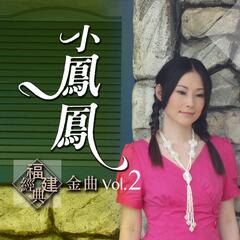 小鳳鳳福建經典金曲, Vol. 2