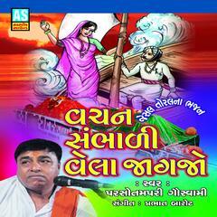 Vachan Sambhali Vela Jagajo