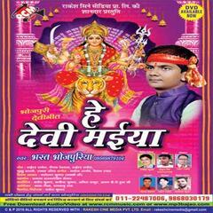 He Devi Maiya