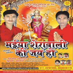Maiya Sherawali Ki Jai Ho