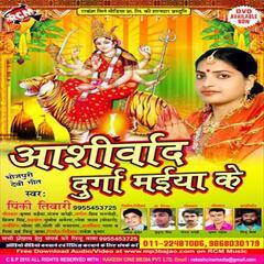 Aasirwad Durga Maiya Ke