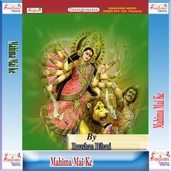 Mahima Mai Ke