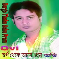 Sorgo Thake Asha Pram