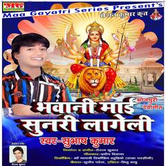 Bhawani Mai Sunari Lageli