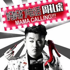 妈妈打电话