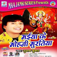 Maiya Ke Mohani Murtiya