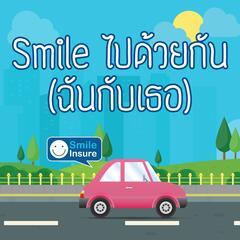 Smile ไปด้วยกัน (ฉันกับเธอ)