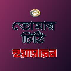 Tomar Chithi