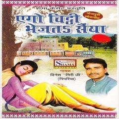 Ego Chithi Bhejat Saiya