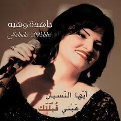 Ayouha Nesyan Habni Koublatak