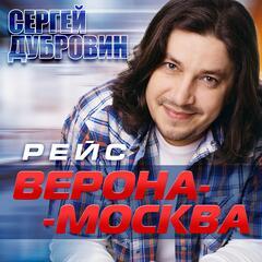 "Рейс ""Верона-Москва"""