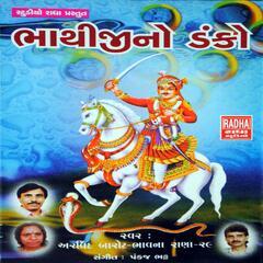Bhathiji No Danko