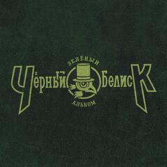 Зелёный альбом