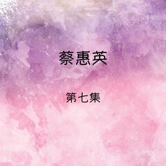 蔡惠英, 第七集