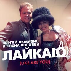 Лайкаю (Like Are You)