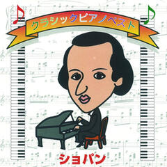 Chopin Piano Best