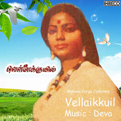 Vellai Kuil (Original Motion Picture Soundtrack)