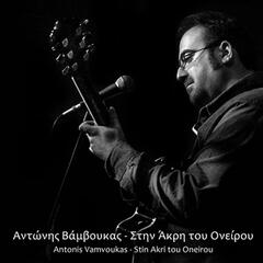 Stin Akri Tou Oneirou - Single