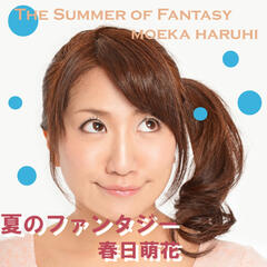 Fantasy of Summer