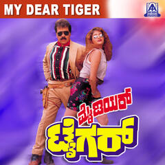 My Dear Tiger (Original Motion Picture Soundtrack)