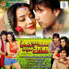 Dewar Bina Angana Na Shobhe Raja (Original Motion Picture Soundtrack)