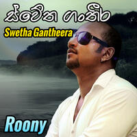 Swetha Gantheera - Single
