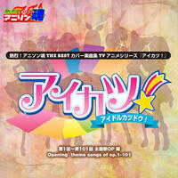 Netsuretsu! Anison Spirits the Best -Cover Music Selection- TV Anime series ''Aikatsu!''
