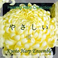 Healing Harp Collection You