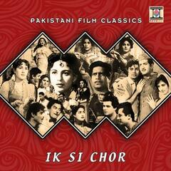 Ik Si Chor (Pakistani Film Soundtrack)