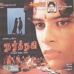 Narthaki (Original Motion Picture Soundtrack)