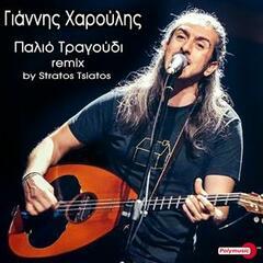Palio Tragoudi (Stratos Tsiatos Remix)